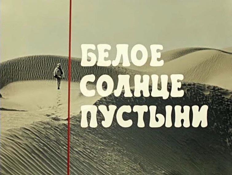 45 лет назад вышел фильм «Белое солнце пустыни». «Восток — дело тонкое…»